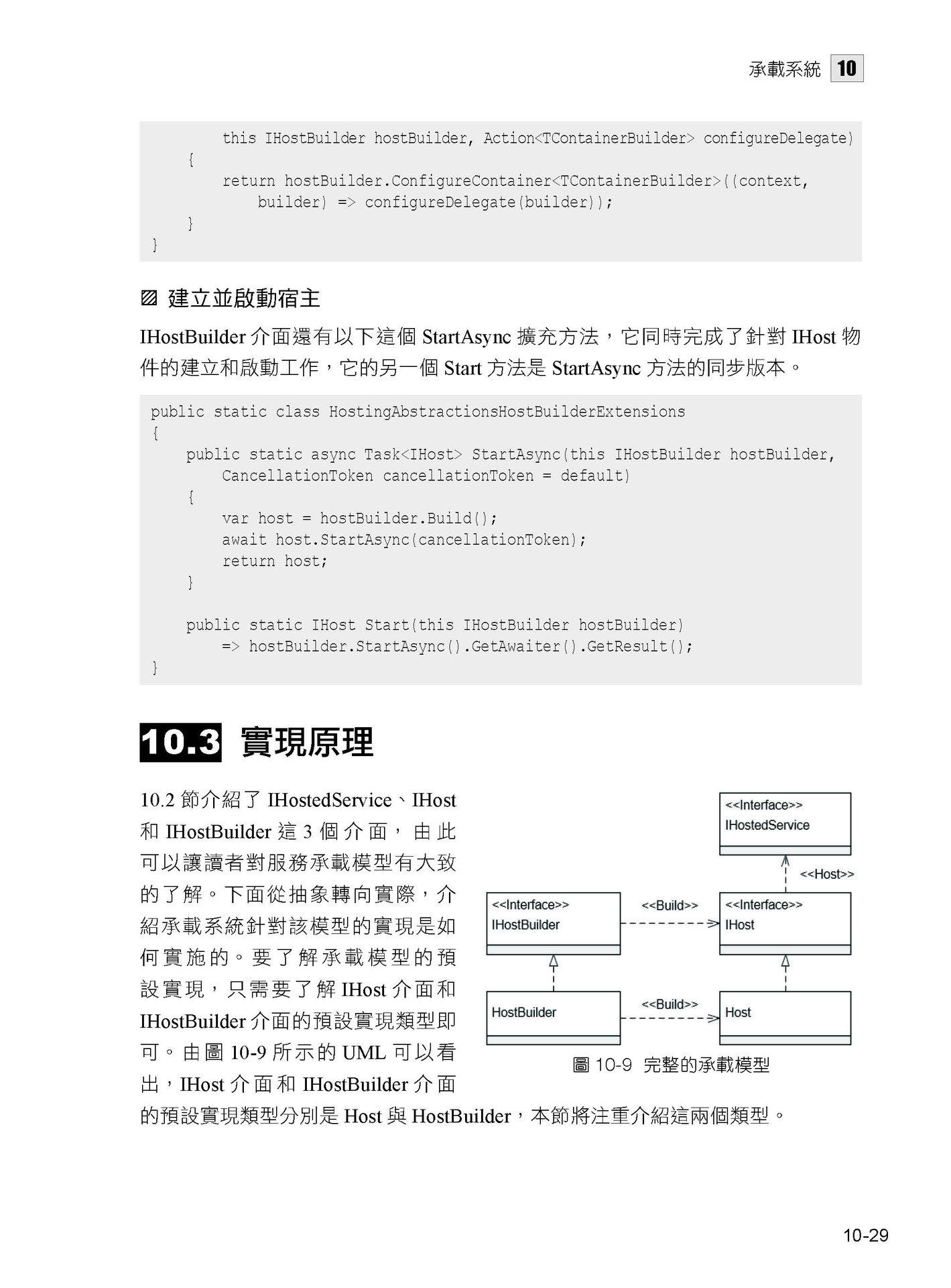 完全精通微軟 Web 架構:ASP.Net Core 3 最新強實戰-preview-6