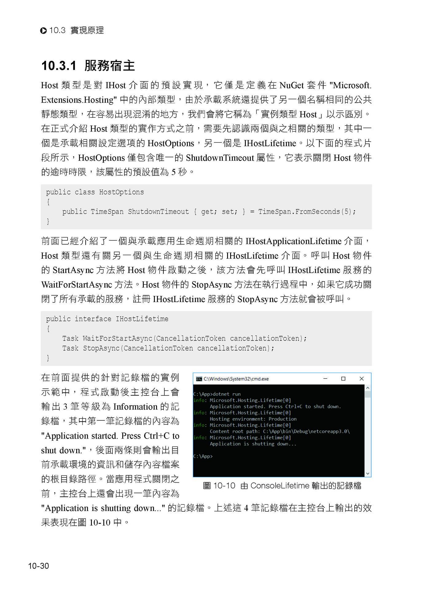 完全精通微軟 Web 架構:ASP.Net Core 3 最新強實戰-preview-7