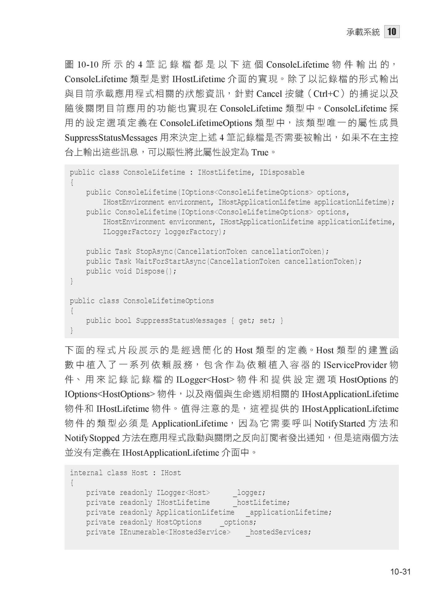 完全精通微軟 Web 架構:ASP.Net Core 3 最新強實戰-preview-8
