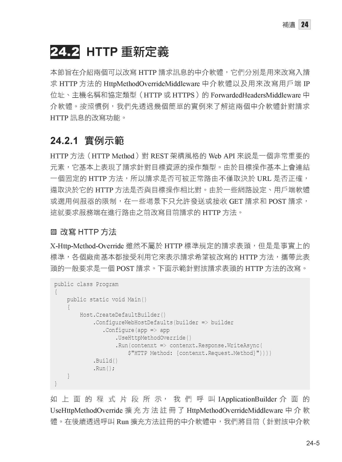 完全精通微軟 Web 架構:ASP.Net Core 3 最新強實戰-preview-11