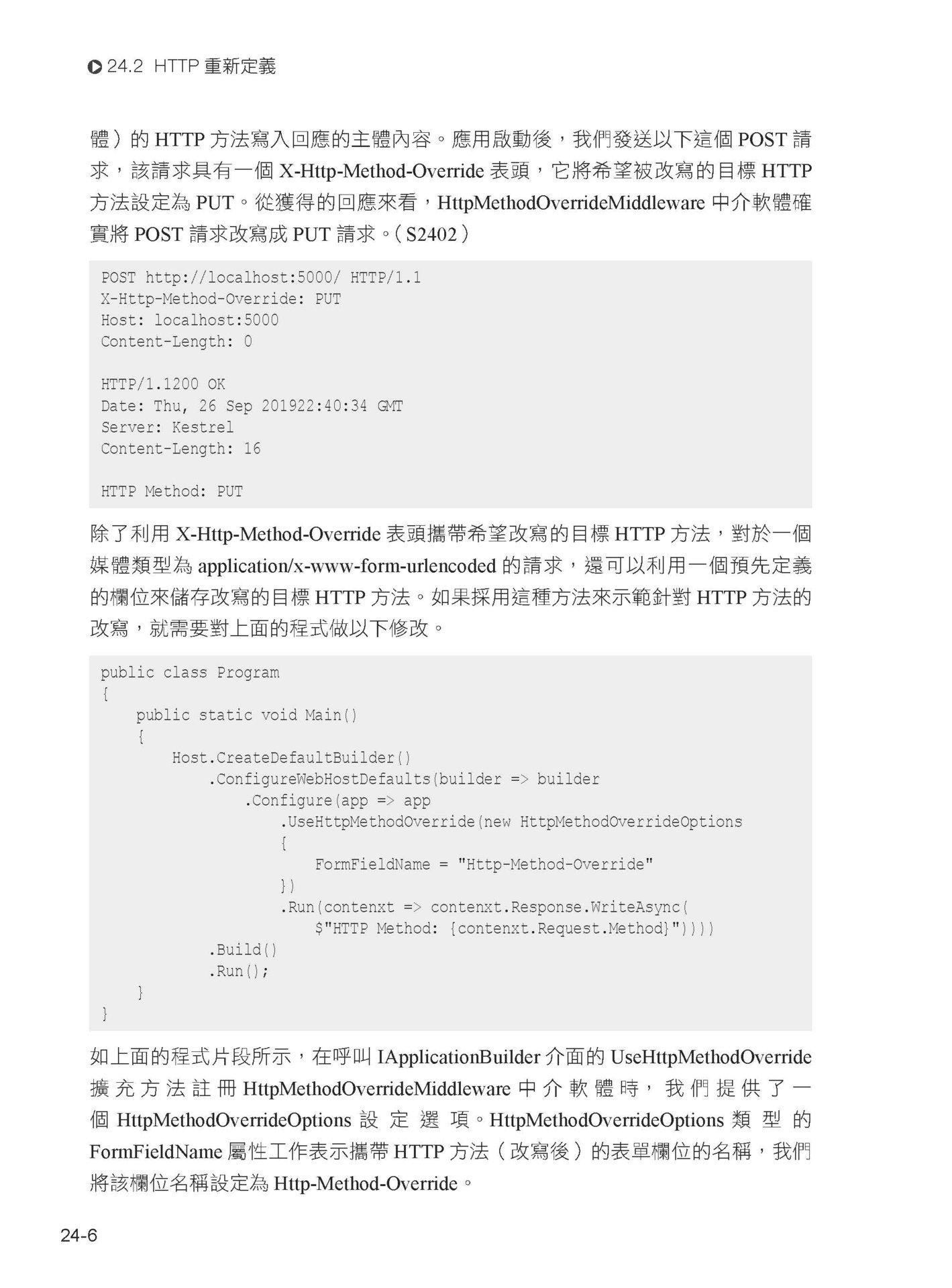 完全精通微軟 Web 架構:ASP.Net Core 3 最新強實戰-preview-12