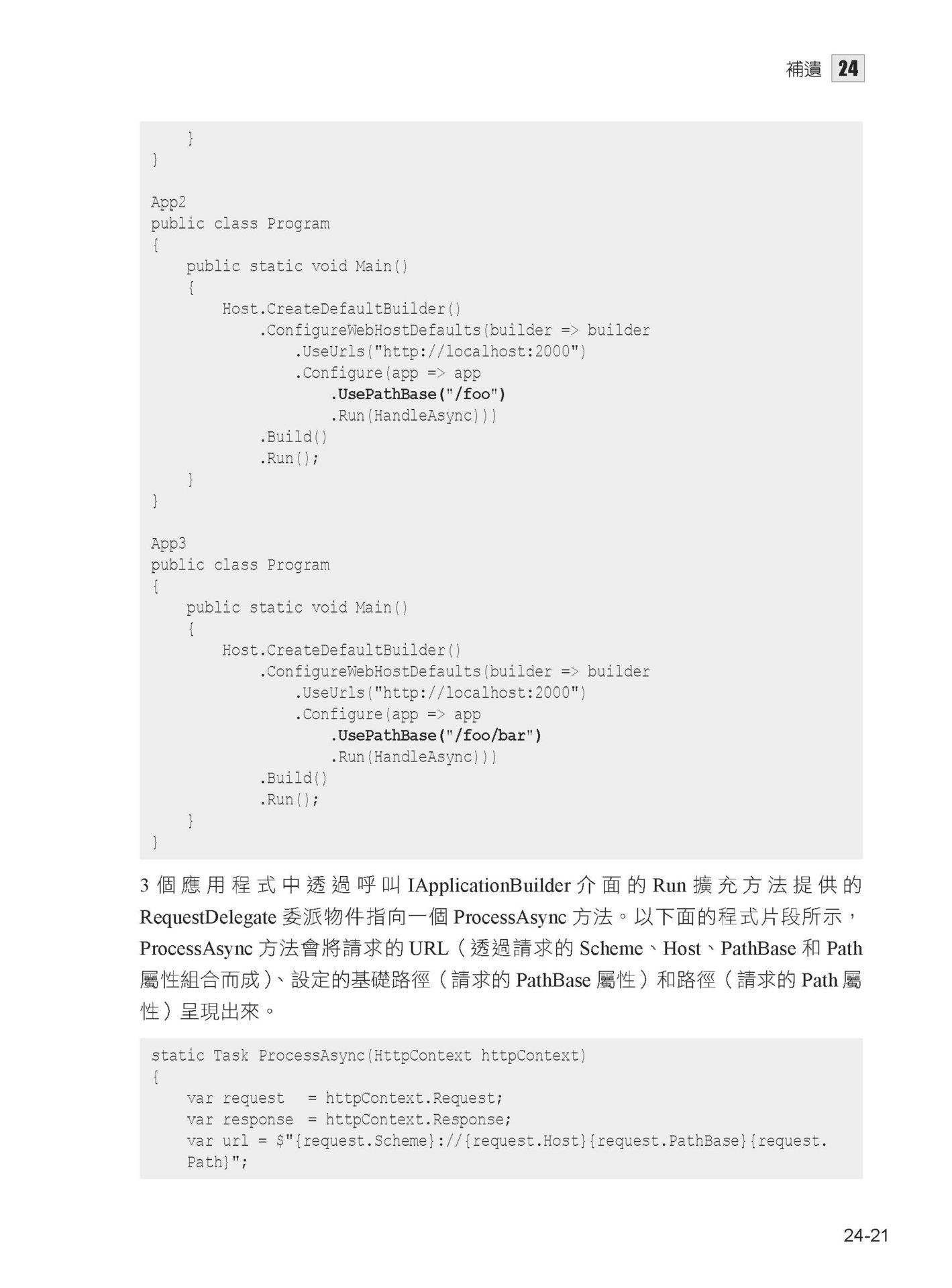 完全精通微軟 Web 架構:ASP.Net Core 3 最新強實戰-preview-14