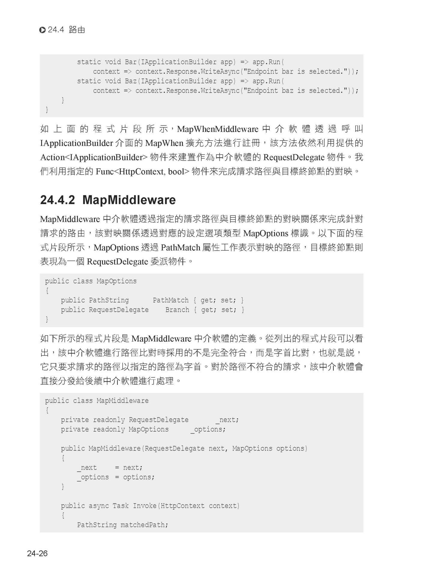 完全精通微軟 Web 架構:ASP.Net Core 3 最新強實戰-preview-15
