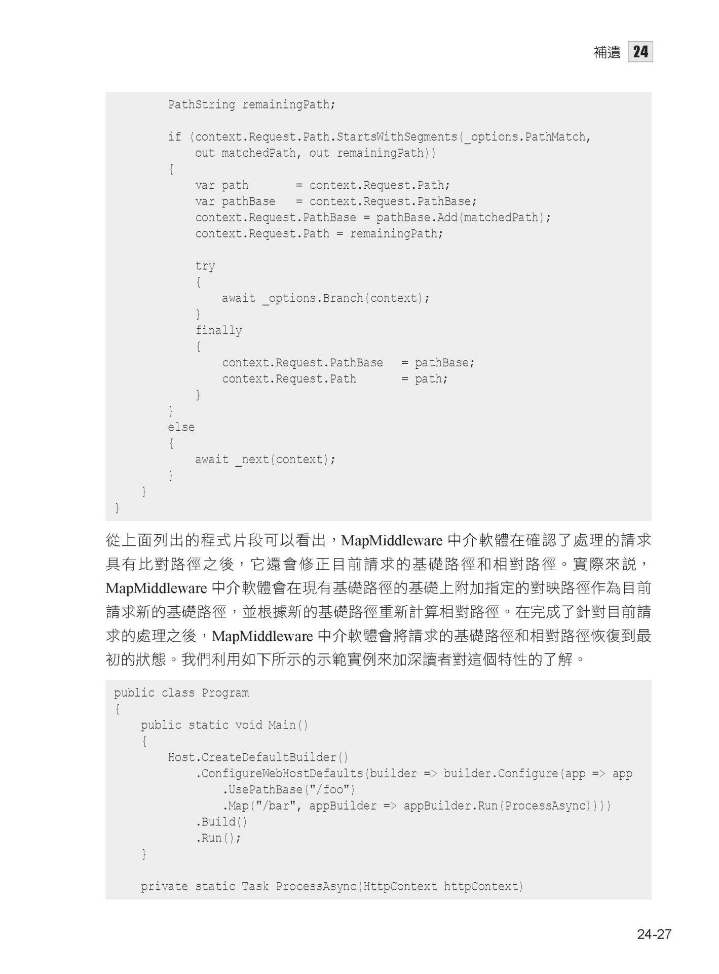 完全精通微軟 Web 架構:ASP.Net Core 3 最新強實戰-preview-16