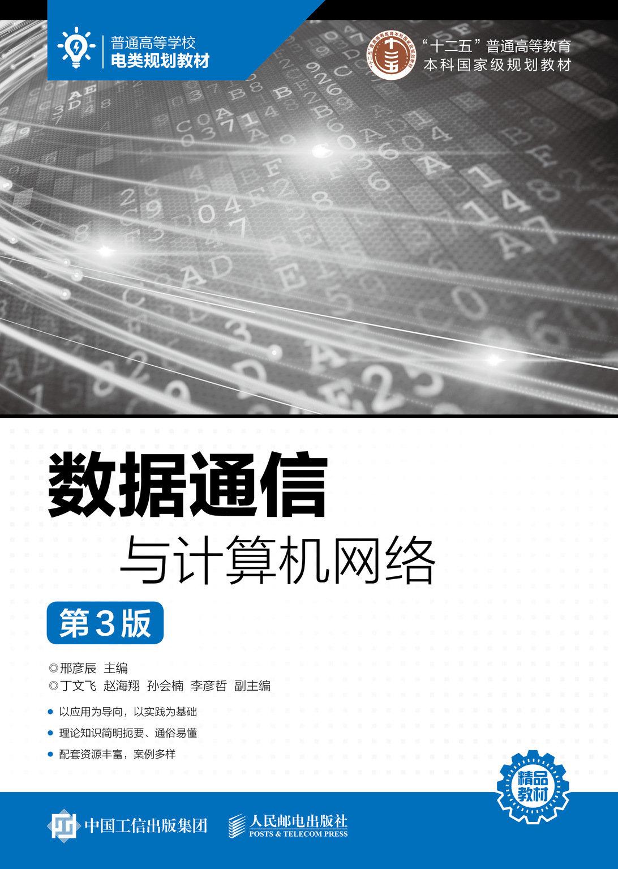 數據通信與電腦網絡(第3版)-preview-1