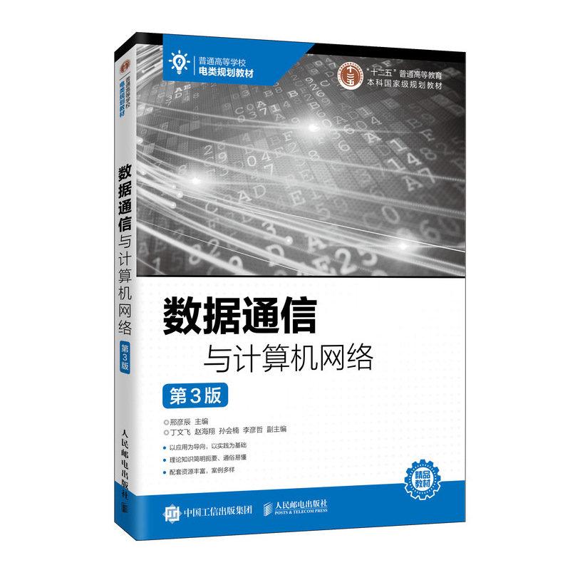 數據通信與電腦網絡(第3版)-preview-2