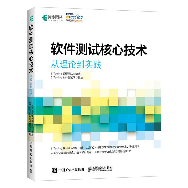 軟件測試核心技術 從理論到實踐-preview-2