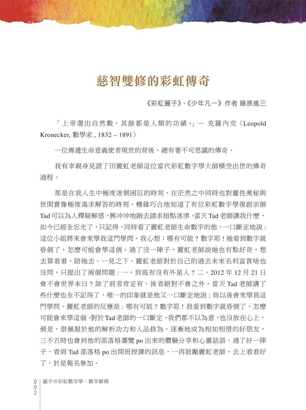 麗子の彩虹數字學:數字解碼與理論基礎-preview-2