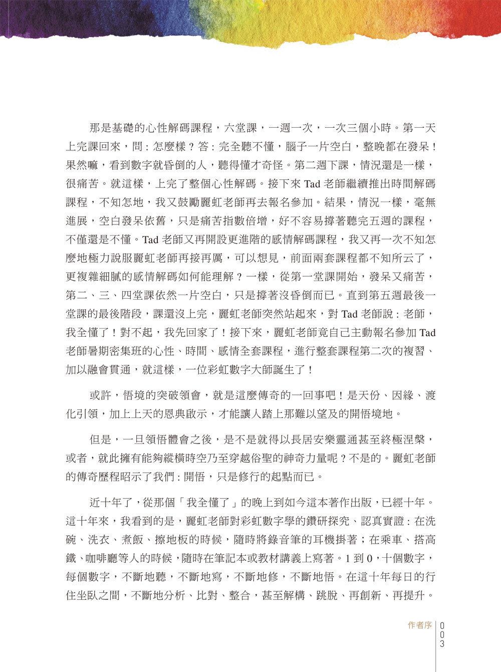 麗子の彩虹數字學:數字解碼與理論基礎-preview-3