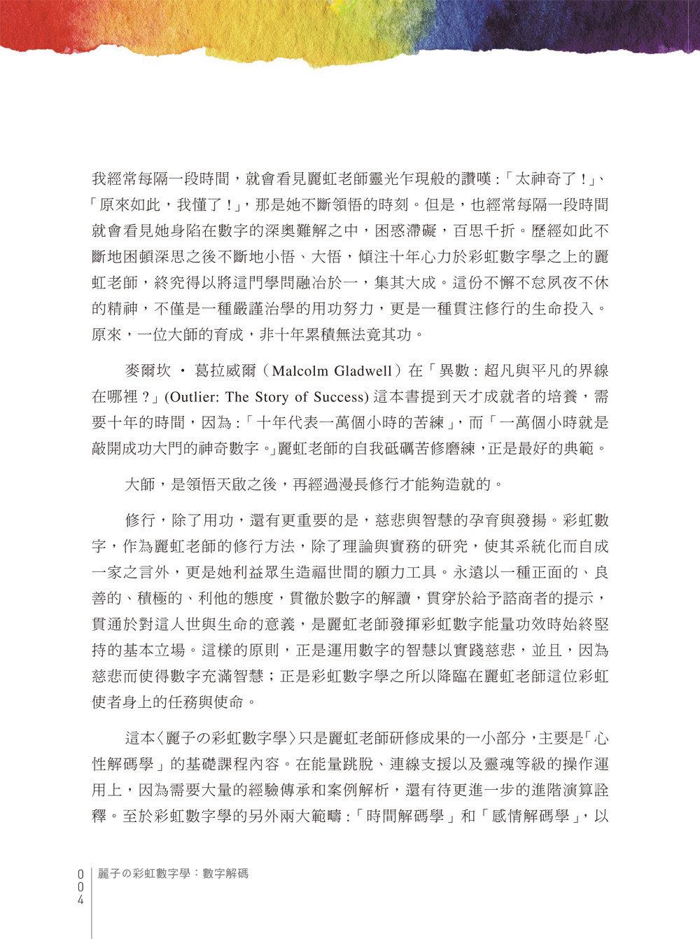 麗子の彩虹數字學:數字解碼與理論基礎-preview-4