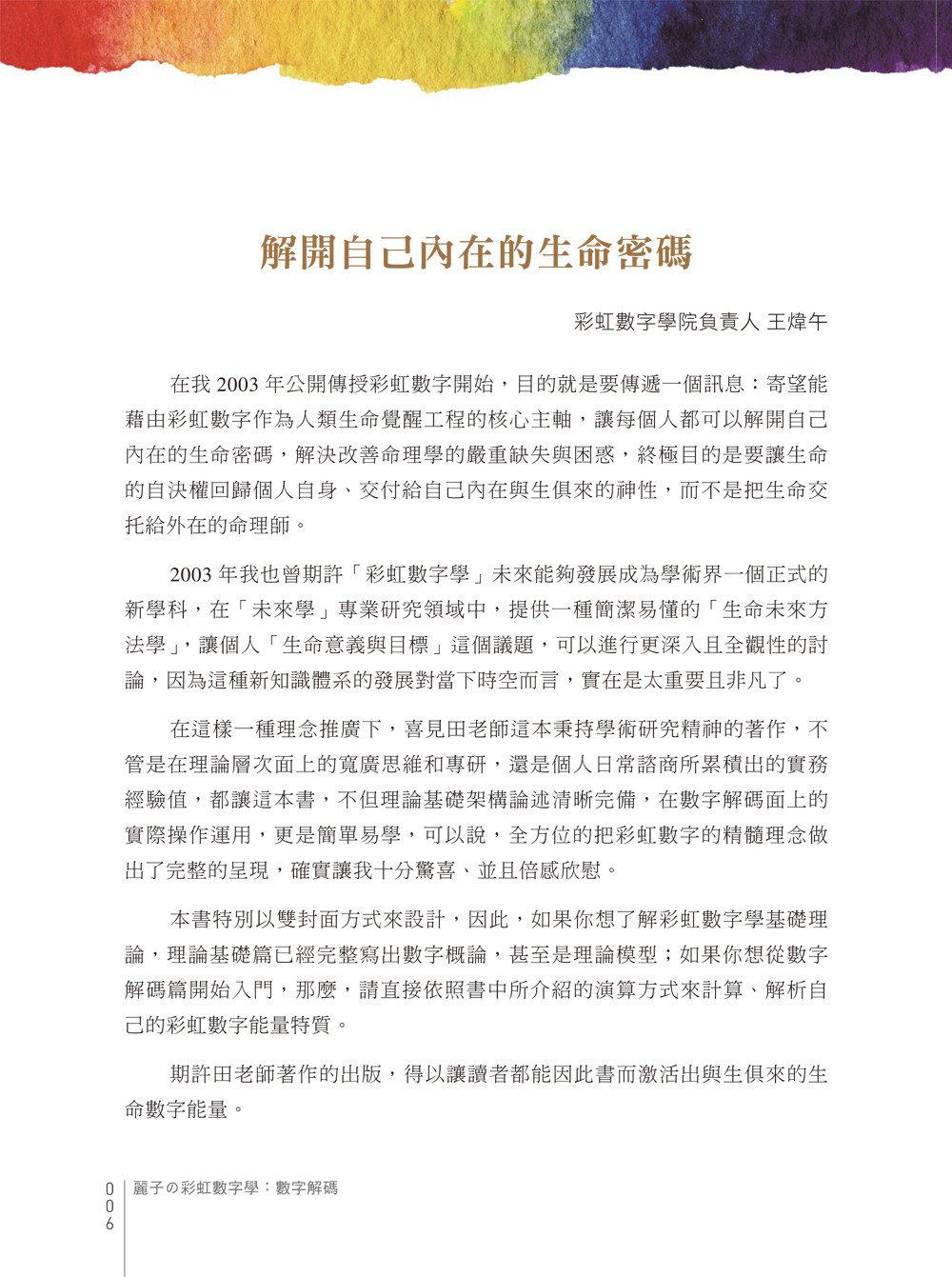 麗子の彩虹數字學:數字解碼與理論基礎-preview-6