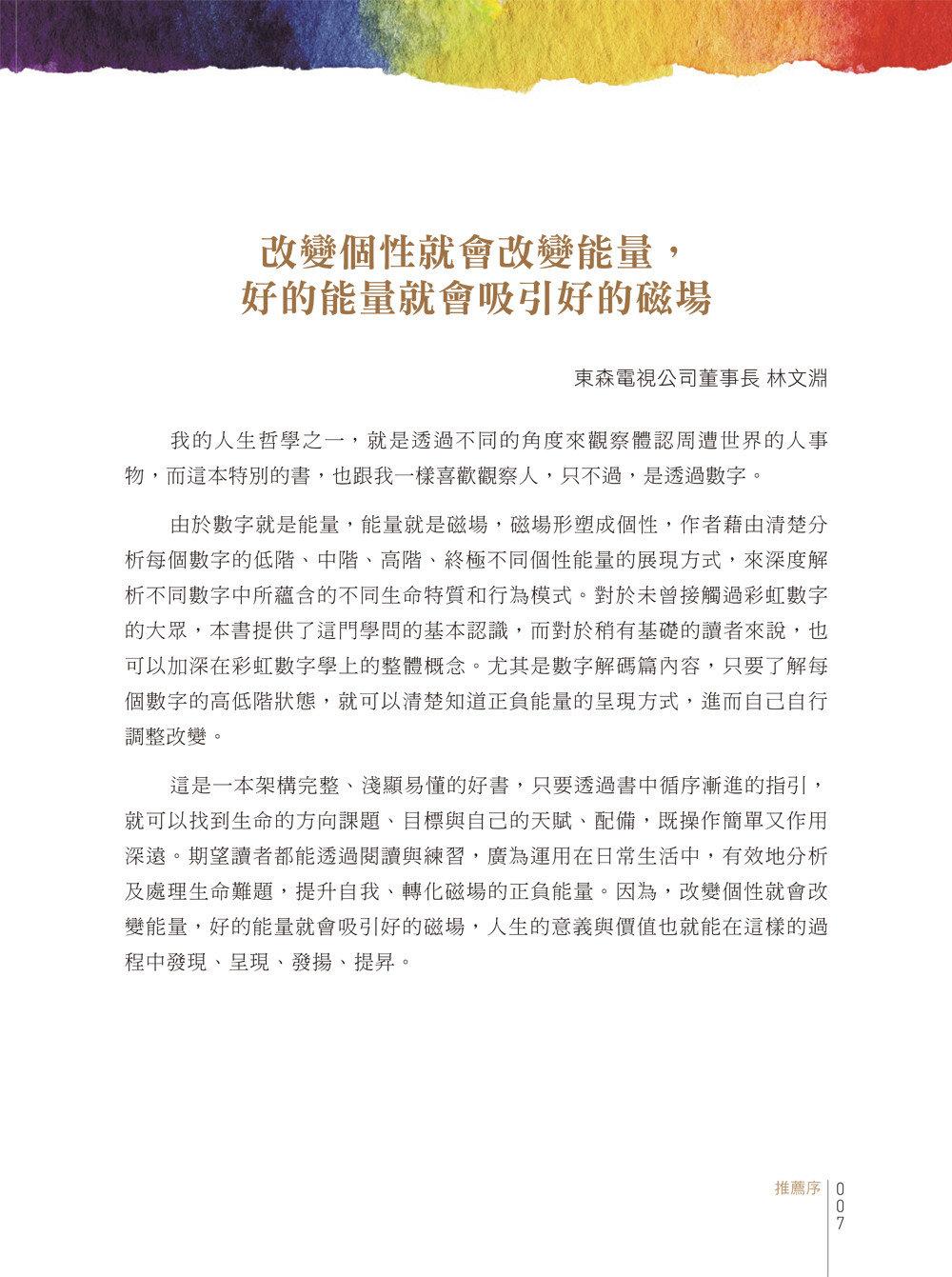 麗子の彩虹數字學:數字解碼與理論基礎-preview-7