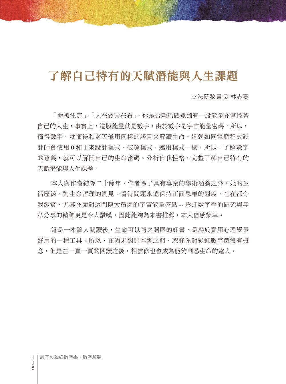 麗子の彩虹數字學:數字解碼與理論基礎-preview-8