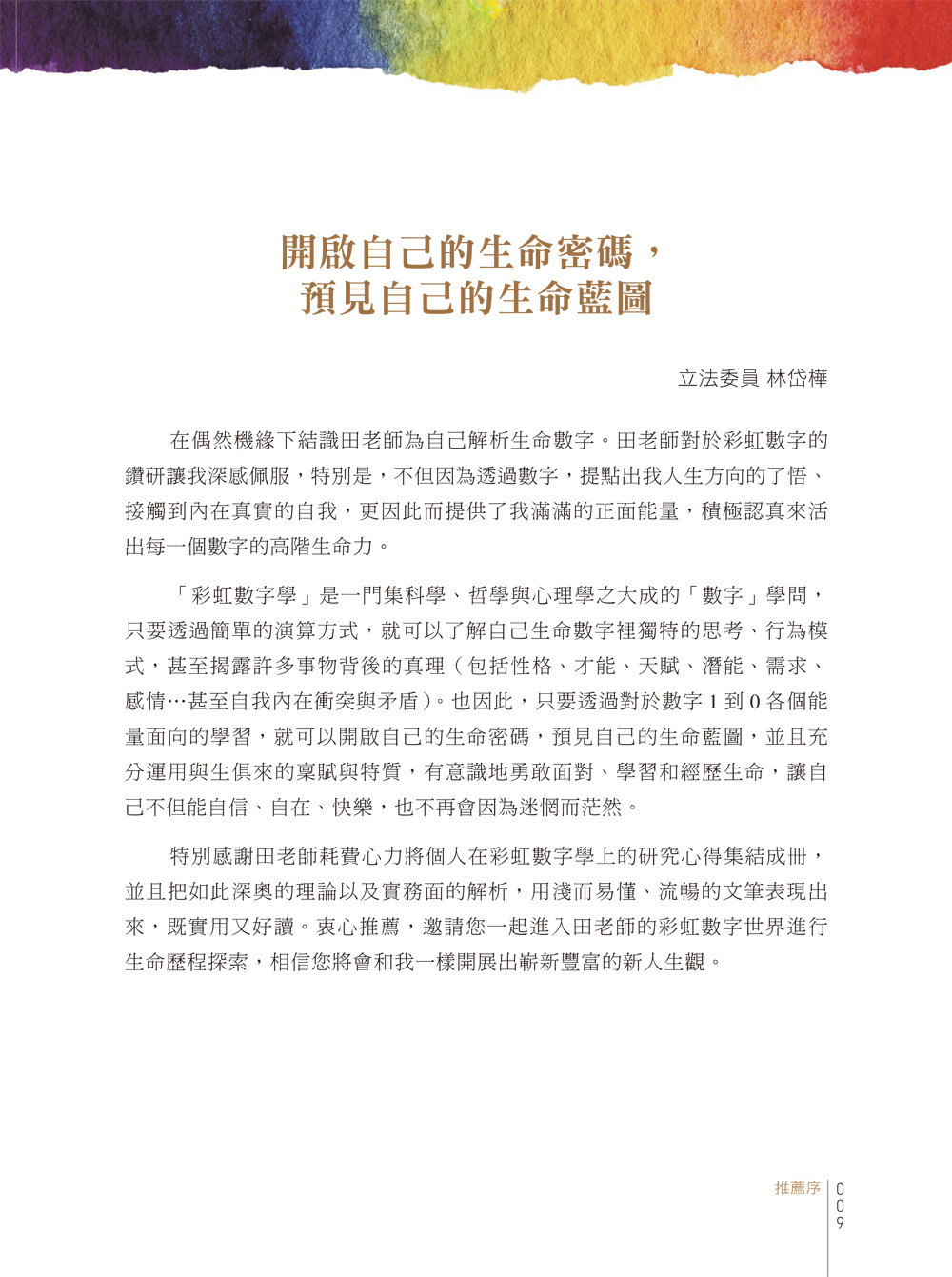 麗子の彩虹數字學:數字解碼與理論基礎-preview-9
