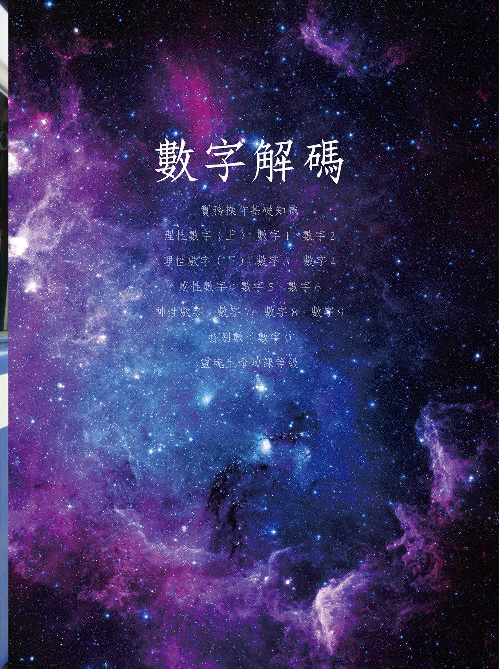 麗子の彩虹數字學:數字解碼與理論基礎-preview-10