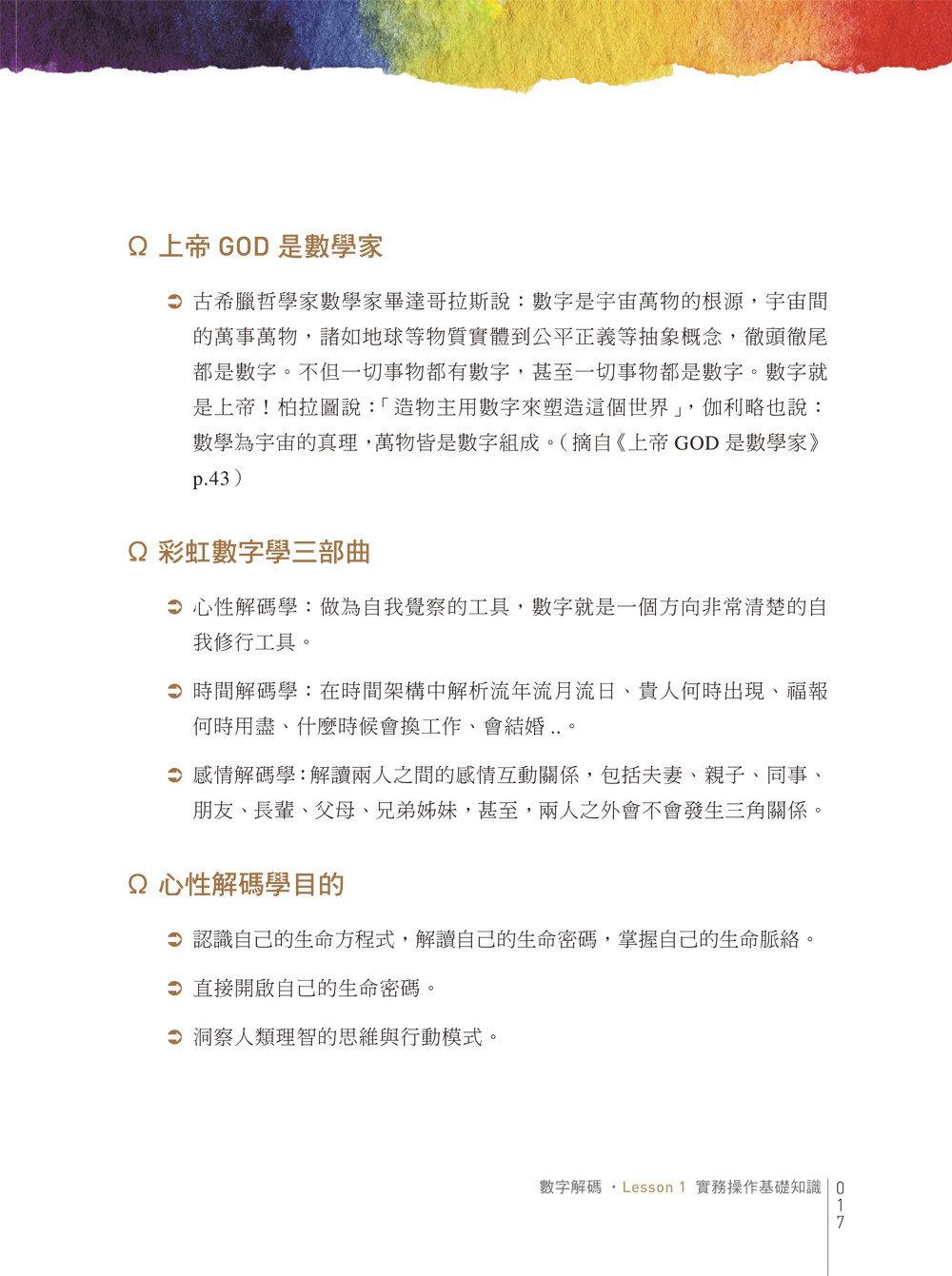 麗子の彩虹數字學:數字解碼與理論基礎-preview-12