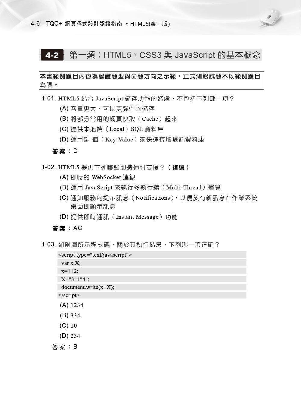 TQC+ 網頁程式設計認證指南 HTML5 (第二版)-preview-6