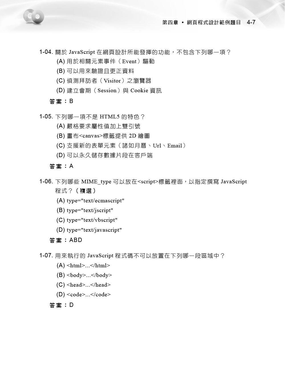 TQC+ 網頁程式設計認證指南 HTML5 (第二版)-preview-7