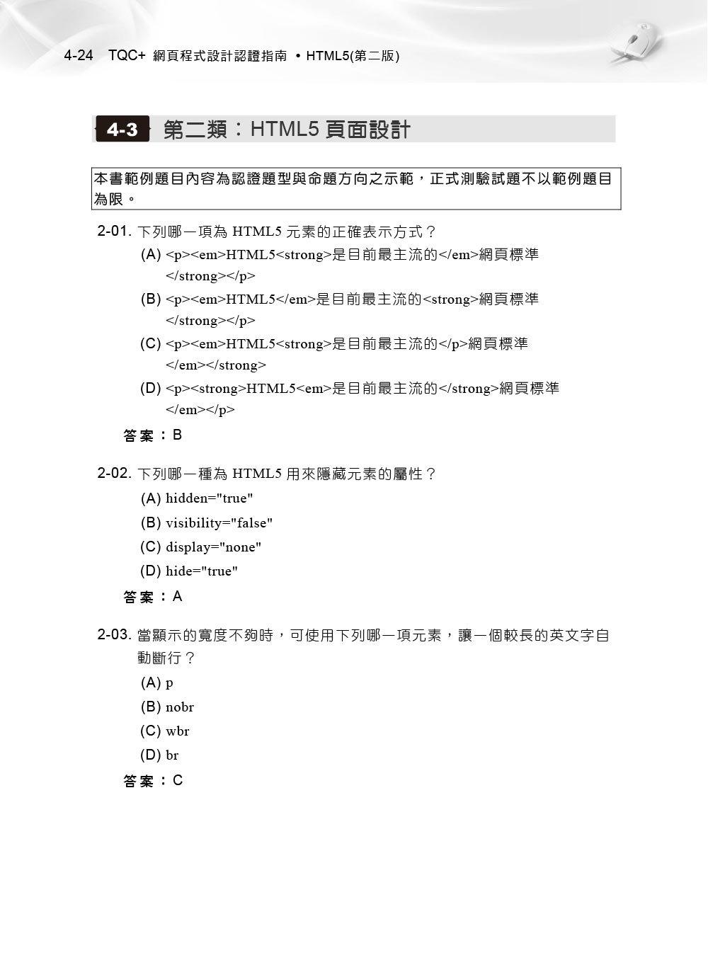 TQC+ 網頁程式設計認證指南 HTML5 (第二版)-preview-8