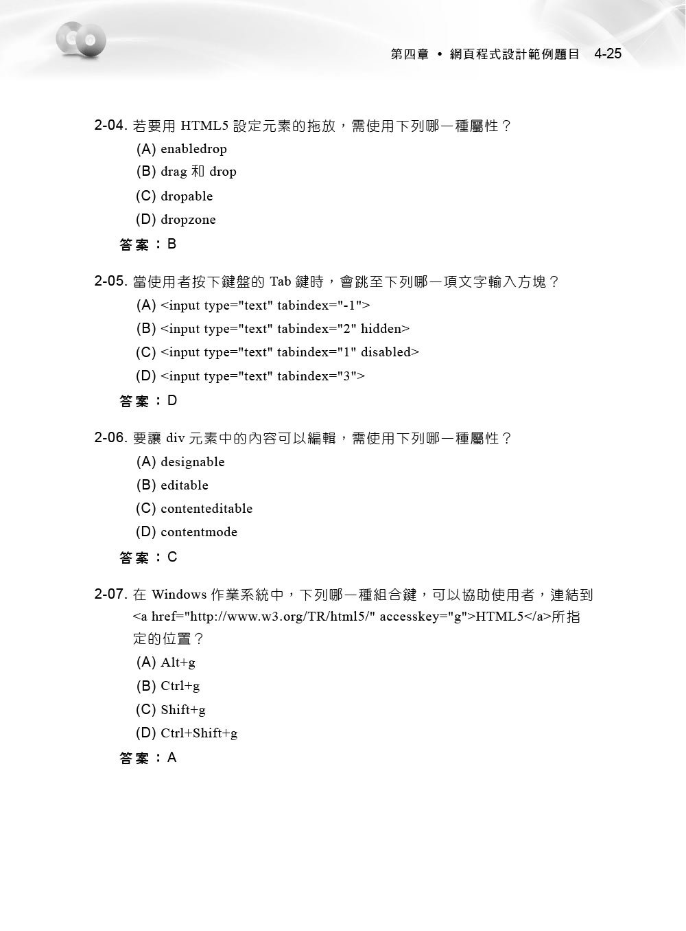 TQC+ 網頁程式設計認證指南 HTML5 (第二版)-preview-9