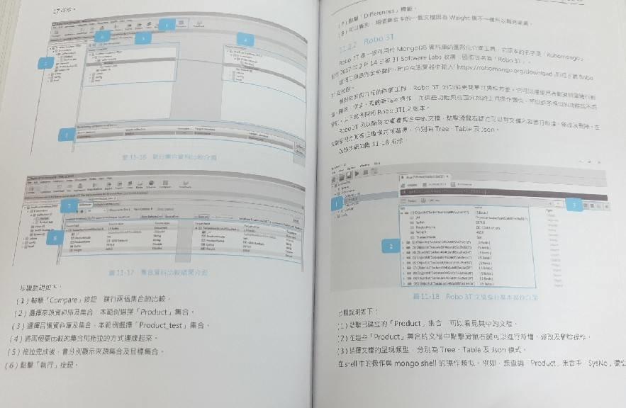 數位世界大師 MongoDB 4.2 版-preview-4