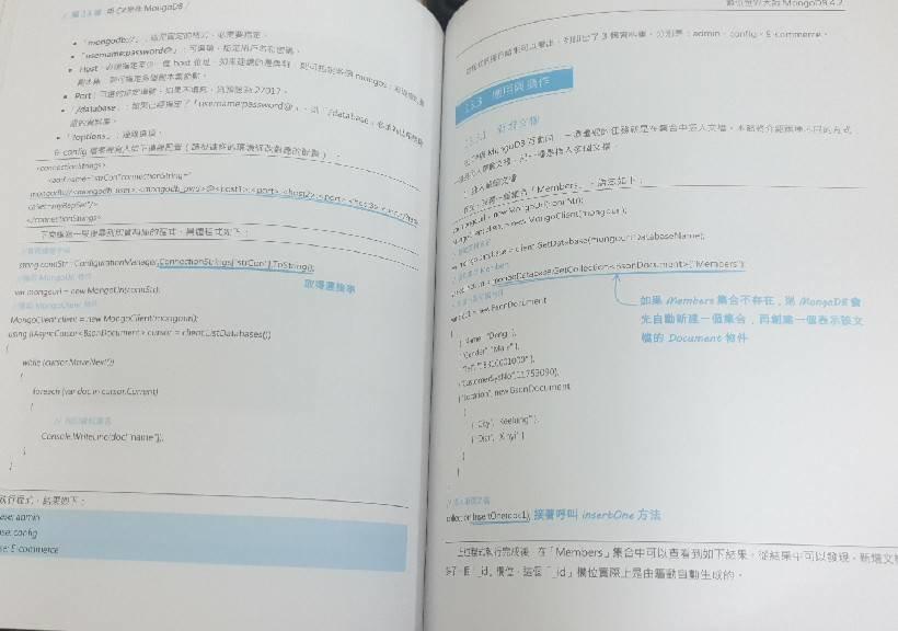數位世界大師 MongoDB 4.2 版-preview-5