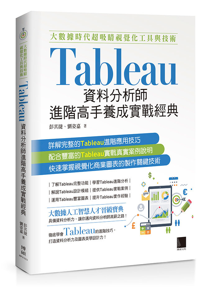 大數據時代超吸睛視覺化工具與技術:Tableau 資料分析師進階高手養成實戰經典-preview-1