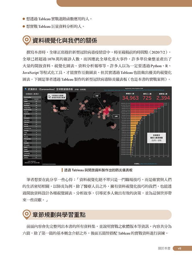 大數據時代超吸睛視覺化工具與技術:Tableau 資料分析師進階高手養成實戰經典-preview-5