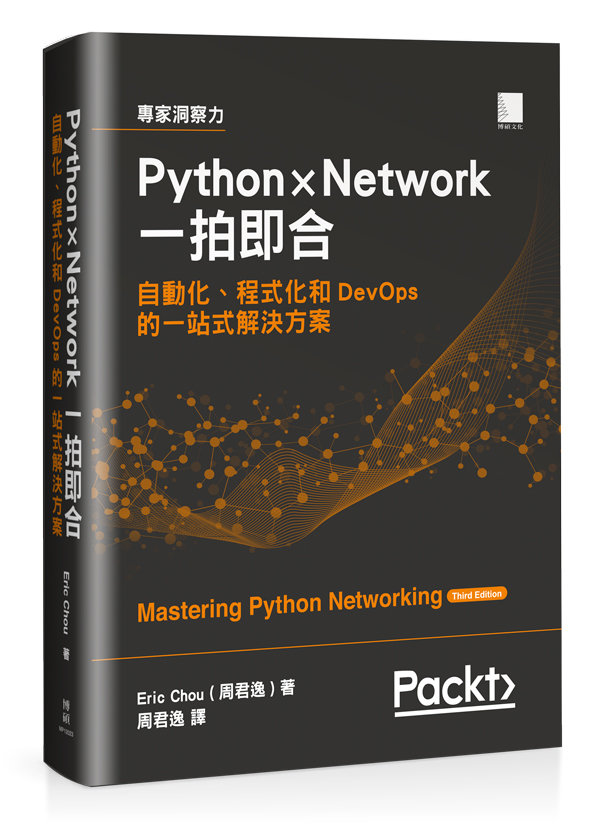Python × Network 一拍即合:自動化、程式化和 DevOps 的一站式解決方案 (Mastering Python Networking, 3/e)-preview-1