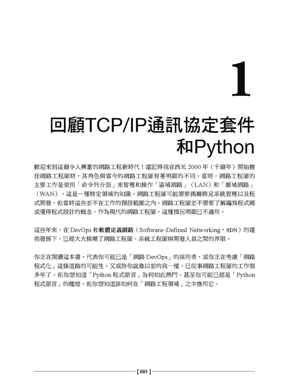 Python × Network 一拍即合:自動化、程式化和 DevOps 的一站式解決方案 (Mastering Python Networking, 3/e)-preview-2