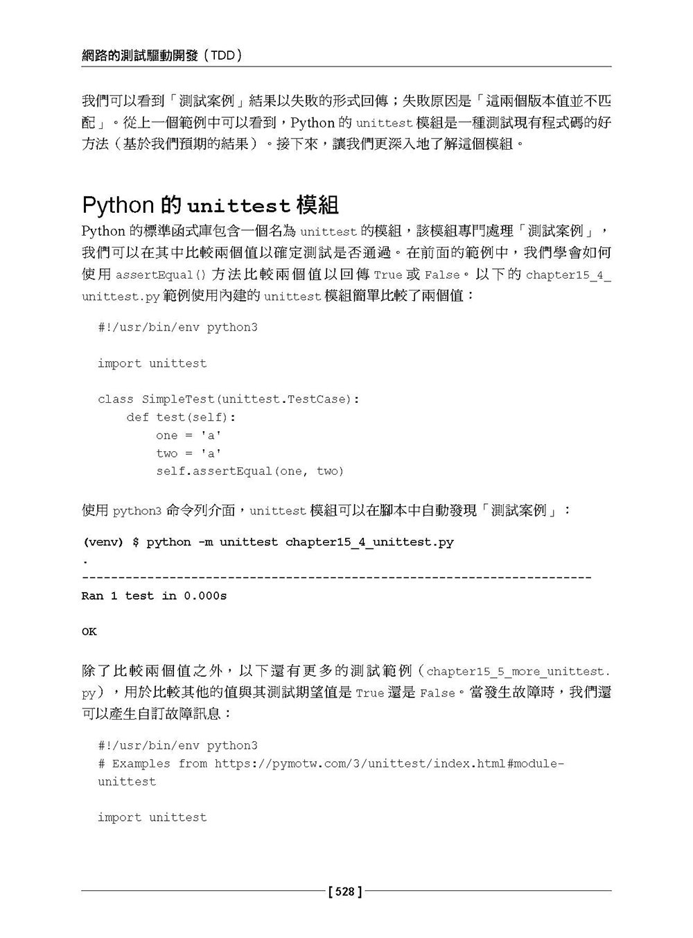 Python × Network 一拍即合:自動化、程式化和 DevOps 的一站式解決方案 (Mastering Python Networking, 3/e)-preview-16