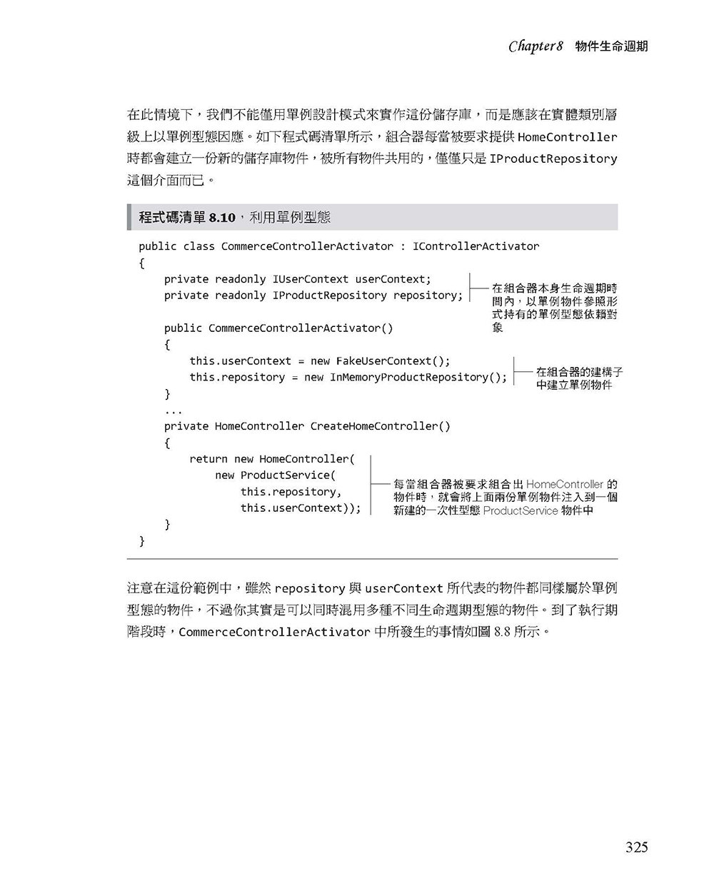 依賴注入:原理、實作與設計模式 (Dependency Injection: Principles, Practices, Patterns, 2/e)-preview-12