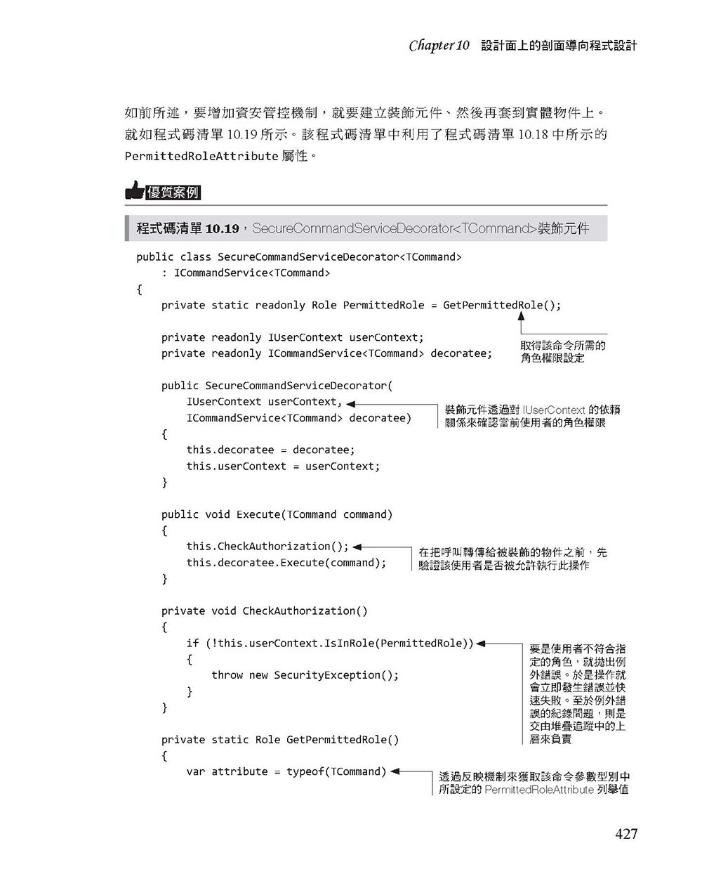 依賴注入:原理、實作與設計模式 (Dependency Injection: Principles, Practices, Patterns, 2/e)-preview-14