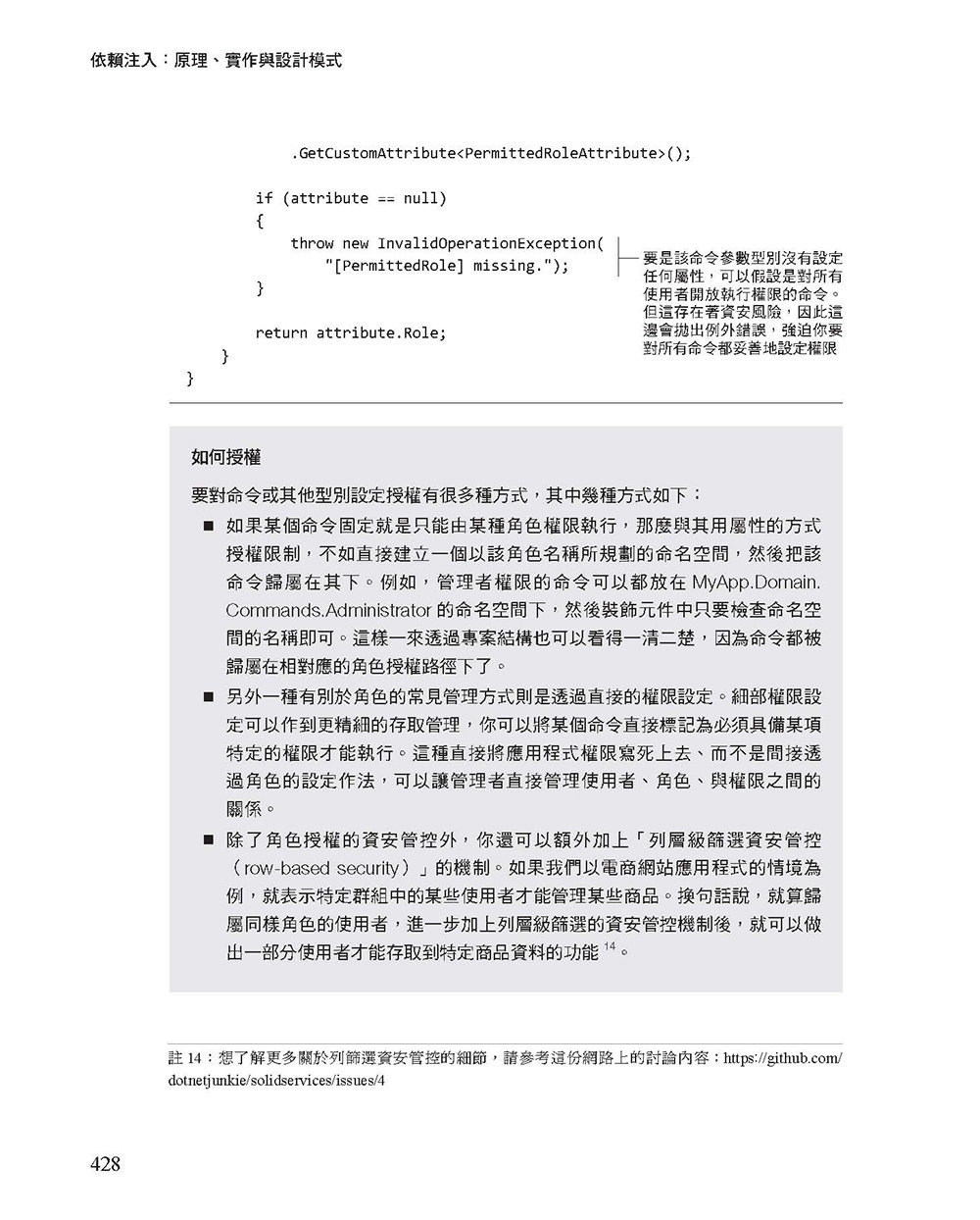 依賴注入:原理、實作與設計模式 (Dependency Injection: Principles, Practices, Patterns, 2/e)-preview-15