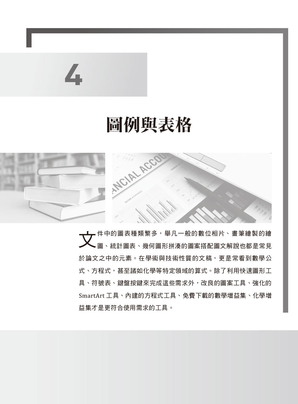 Word 論文與報告寫作實務, 3/e-preview-6