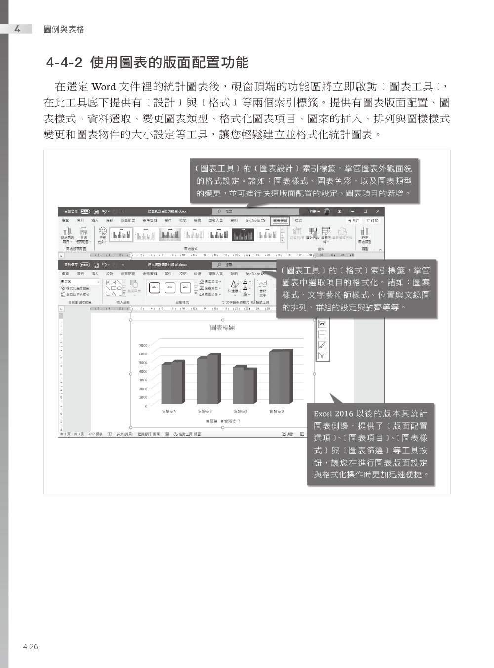 Word 論文與報告寫作實務, 3/e-preview-7