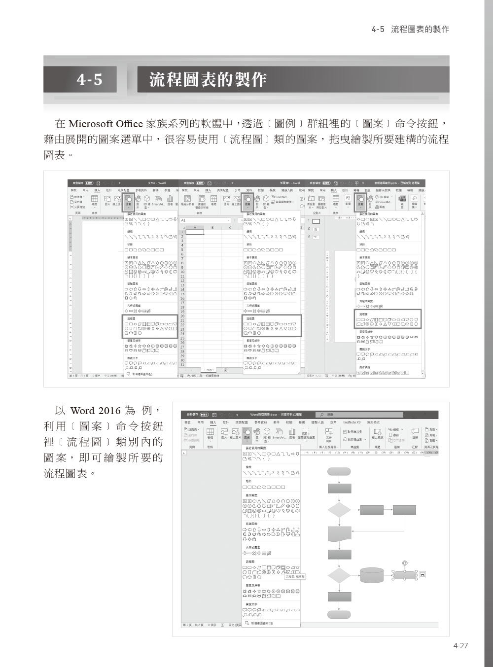 Word 論文與報告寫作實務, 3/e-preview-8