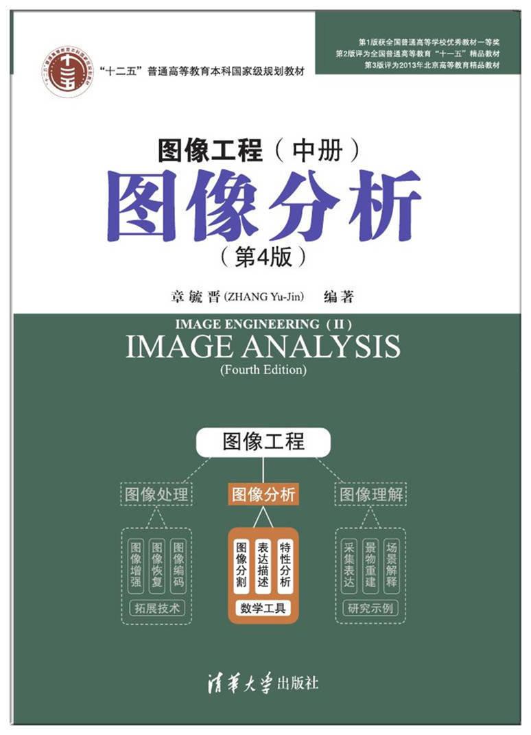 圖像工程在(中冊):圖像分析, 4/e-preview-1