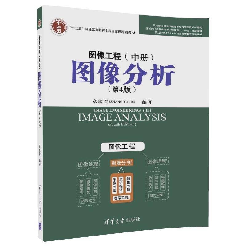 圖像工程在(中冊):圖像分析, 4/e-preview-3