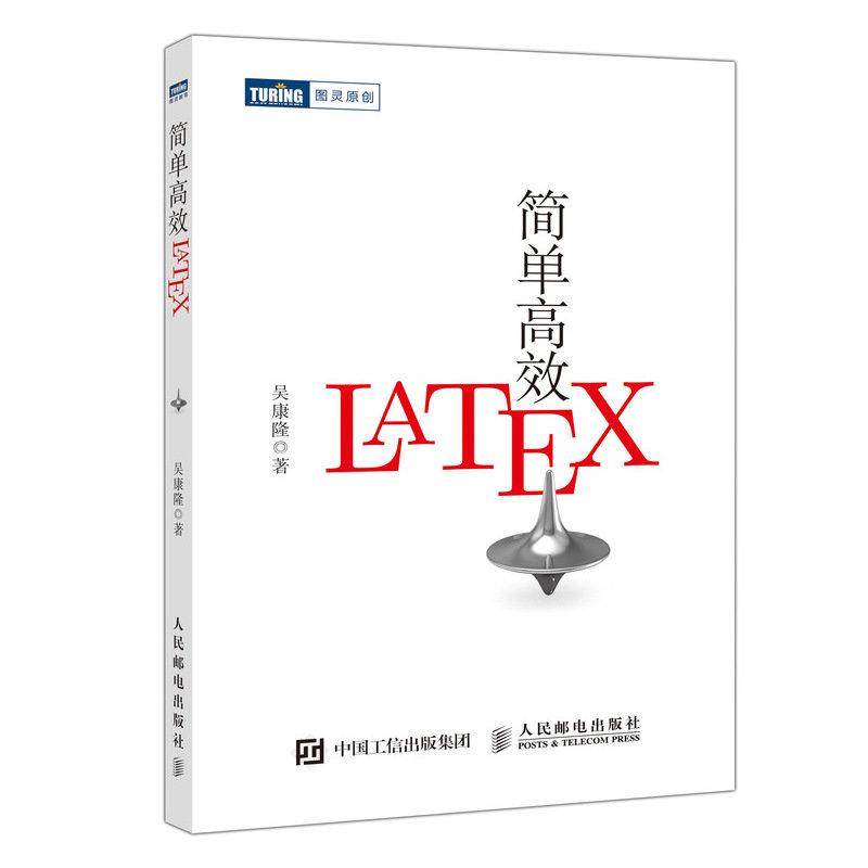 簡單高效 LaTeX-preview-2