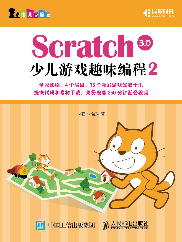 Scratch 3.0少兒游戲趣味編程2-preview-1