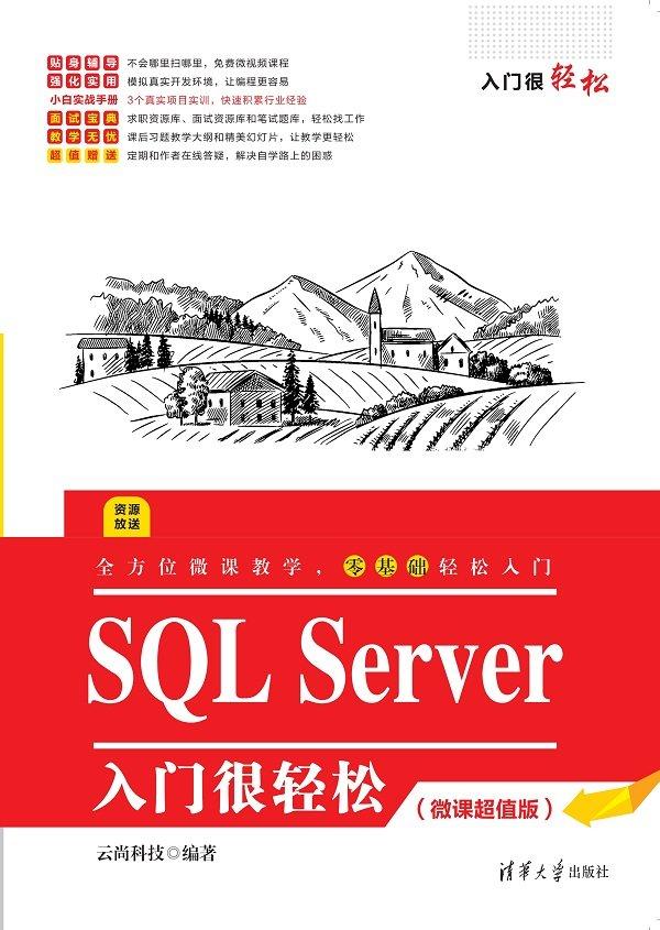 SQL Server 入門很輕松 (微課超值版)-preview-1