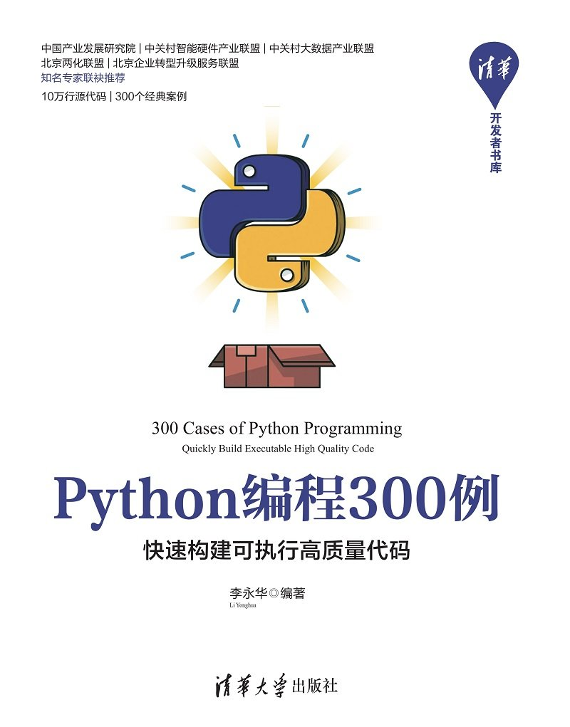 Python編程300例——快速構建可執行高質量代碼-preview-1