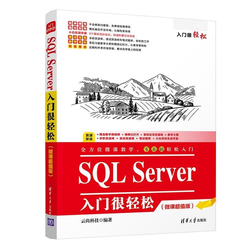 SQL Server 入門很輕松 (微課超值版)-preview-3