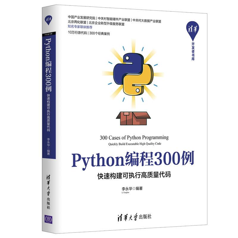 Python編程300例——快速構建可執行高質量代碼-preview-3