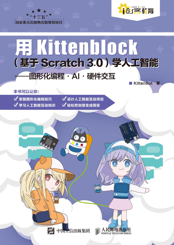 用Kittenblock(基於Scratch 3.0)學人工智能 圖形化編程 AI 硬件交互-preview-1