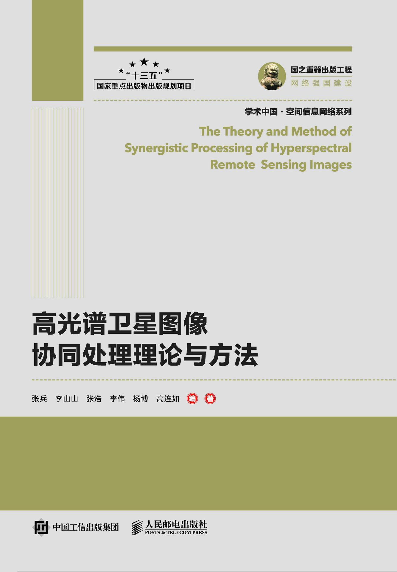 國之重器出版工程 高光譜衛星圖像協同處理理論與方法-preview-1