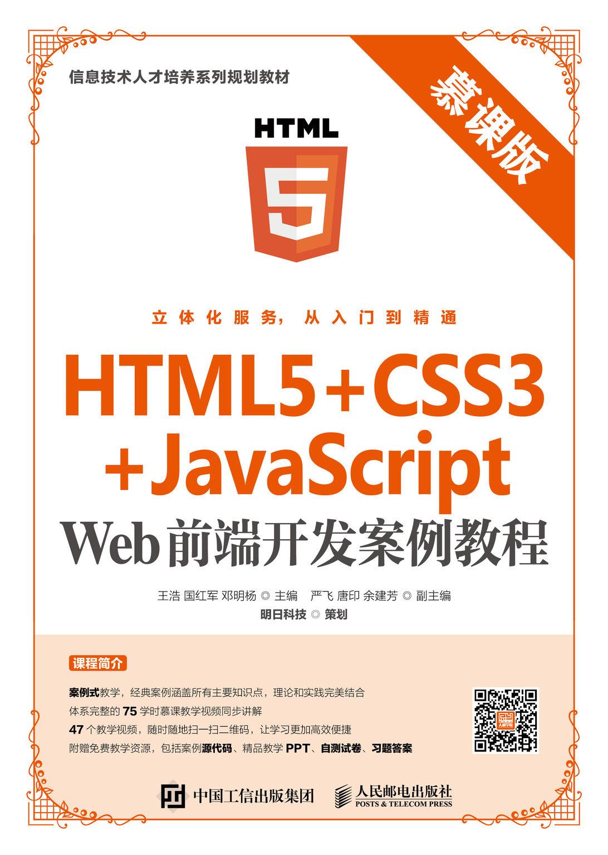 HTML5+CSS3+JavaScript Web前端開發案例教程(慕課版)-preview-1