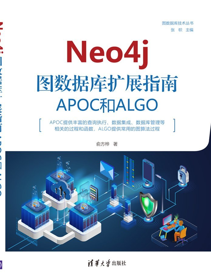 Neo4j 圖數據庫擴展指南:APOC和ALGO-preview-1