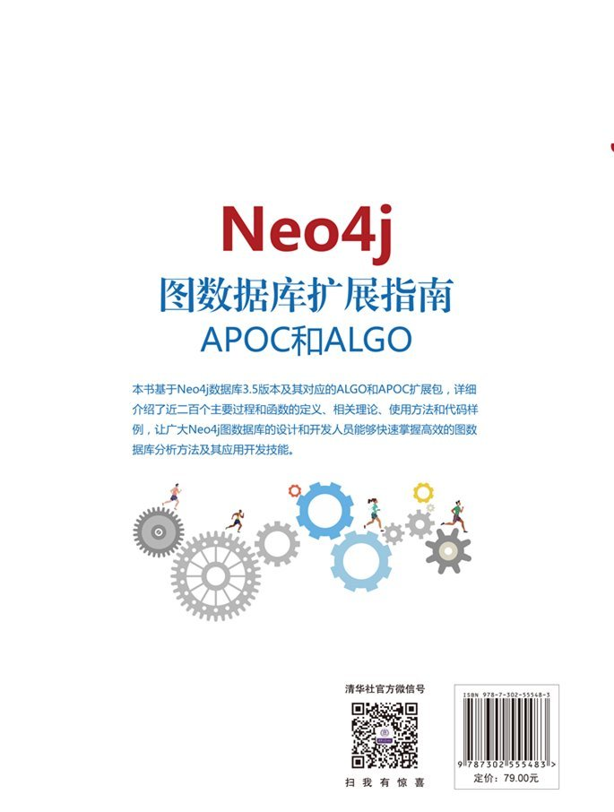 Neo4j 圖數據庫擴展指南:APOC和ALGO-preview-2